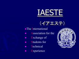 IAESTEとは?