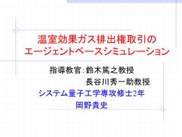 ppt - 大阪大学 社会経済研究所
