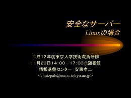 資料 1 - 東京大学情報基盤センター