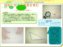正方形、ひし形等学習具