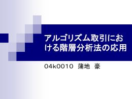 04k0010 蒲地