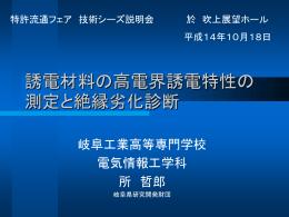 技術シーズ説明会 - 岐阜工業高等専門学校