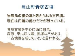 2 豊山町青塚古墳→ 熊野神社→ 小牧市田懸神社→ 小牧市大懸神社