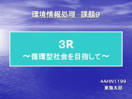 3R ~循環型社会を目指して~