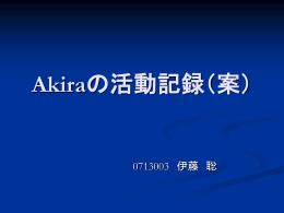 Akiraの活動記録(案)