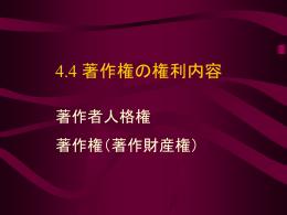 4.4 著作権の権利内容