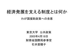 PPT,280KB - 東京大学公共政策大学院