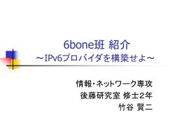 6bone班 紹介 ~IPv6プロバイダを構築せよ~