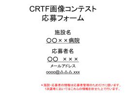 CRTF画像コンテスト 応募フォーム
