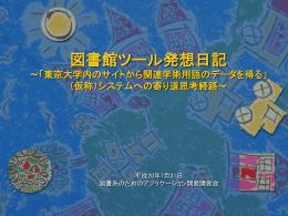 「発想日記」(平成20年7月)