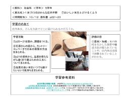 ⑦おいしい米をとどけるくふう(1時間) - So-net