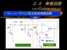 2.5 発振回路