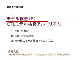 モデル検査(1) 概要