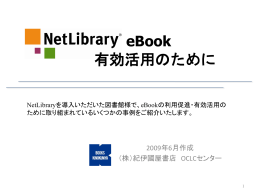 NetLibrary有効活用事例