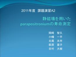 静磁場を用いたparapositroniumの寿命測定