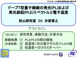 ドープT型量子細線の発光(PL)および 発光励起(PLE)