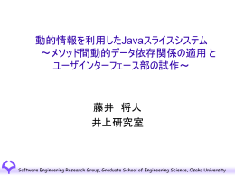 動的情報を利用したJavaスライスシステム ~メソッド間動的データ依存