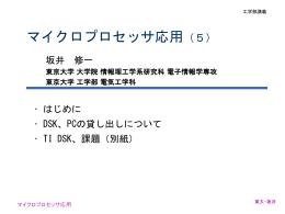 マイクロプロセッサ応用(1)