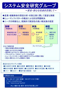 グループ紹介パンフレット(PPT)
