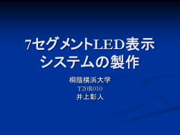 7セグメントLED表示システムの製作