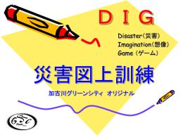 災害図上訓練DIG用POWERPOINT 20061210