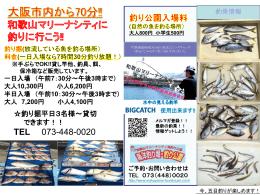 釣り掘平日3名様~貸切 できます!! TEL
