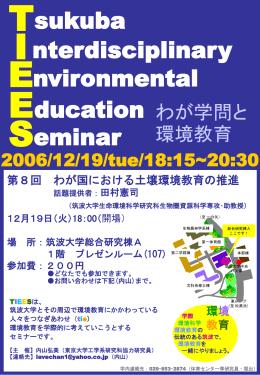 「tiees8」をダウンロード - TIEES 筑波学際環境教育セミナー