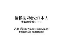 ppt - CreW 慶應義塾大学大岩研究室