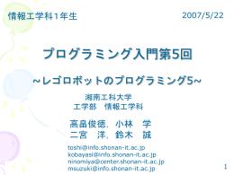 1. - 湘南工科大学 情報工学科 ホームページ