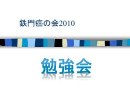 2010年度癌の会運営方針紹介パワーポイント
