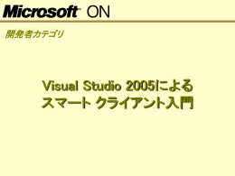Visual Studio 2005による スマート クライアント入門 開発者カテゴリ