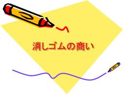 アラレちゃん・消しゴム ( ライダーバッタ )