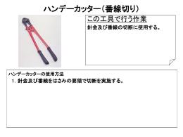 日常の工具の取扱い-09ハンデーカッター(番線切り)[PPT]