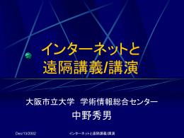 講義資料PPTファイル - 大阪市立大学 学術情報総合センター
