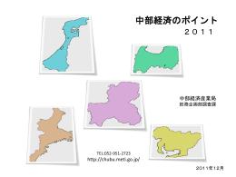 中部経済のポイント2011(素材版) - 中部経済産業局