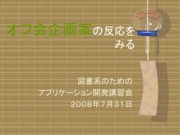 「オフ会企画案の反応をみる」(平成20年7月)