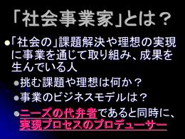 1003_nec_se_juku_final