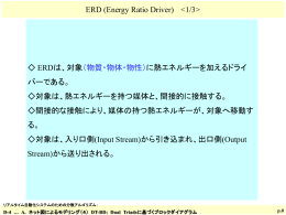 ERD: Energy Ratio Driver
