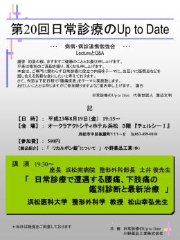 【日 時】 : 平成23年8月19日(金)
