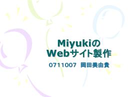 Miyukiの Webサイト製作 0711007 岡田美由貴