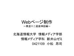 Webページ制作 ~消滅した星座紹介~