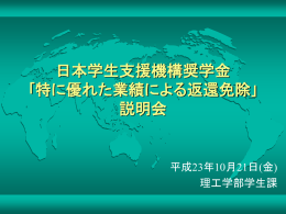 日本学生支援機構奨学金 「特に優れた業績による返還免除」 説明会