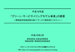 グリーン・サービサイジング事業 - 関東経済産業局