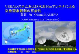 VERAシステムおよび水沢10mアンテナによる突発現象観測の可能性