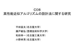 C08: 高性能近似アルゴリズムの設計法に関する研究