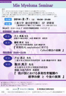 2月7日(金) Mie Myeloma Seminar