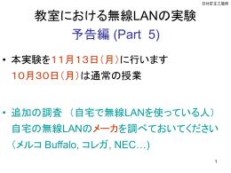 教室における無線LANの実験 予告編