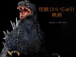 怪獣(かいじゅう)映画