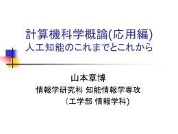 6/15 参考スライド