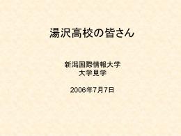 湯沢高校の皆さん - 新潟国際情報大学
